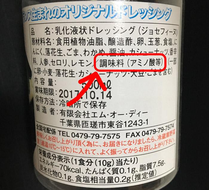 ジョセフィーヌドレッシングの添加物「調味料(アミノ酸等)」